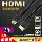 HDMI【鍍金頭】影音傳輸線3米 A TO A 【B707】【熊大碗福利社】
