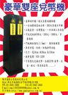 豪華雙座式兌幣機 換錢機-促銷39800 換幣箱 兌幣機 無人商店 生財器具 自助洗車 遊樂場