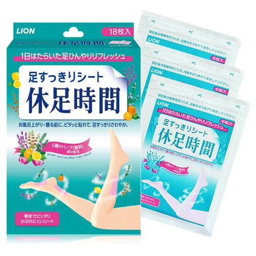 日本LION 休足時間 清涼舒緩貼片 兩款可選-- 一般型 18枚入 (6枚x3) / 顆粒型 12枚入 (4枚x3)