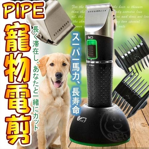 📣此商品48小時內快速出貨🚀》PiPe煙斗牌》ER-169快速充電寵物用電剪(3小時快速充電)