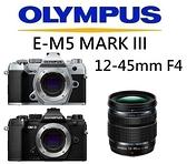 名揚數位 OLYMPUS E-M5 MARK III 12-45mm F4 元佑公司貨 E-M5M3 E-M5 III (一次付清) 登錄送好禮(04/30)