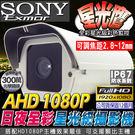 監視器 AHD 1080P 日夜全採星光 戶外防護罩攝影機 監視器 DVR IP67 高清類比 監視設備 低照度
