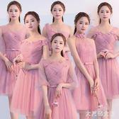 伴娘服 短款伴娘團姐妹裙新款韓版伴娘禮服顯瘦宴會小禮服 df3863【大尺碼女王】