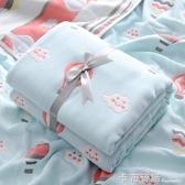 六層紗布毛巾被純棉雙人單人午睡毯夏季空調被嬰兒蓋毯兒童夏涼被 雙十一全館免運