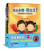我會勇敢說「不」!  :孩子的第一套安全教育寶典