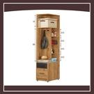 【多瓦娜】費利斯1.5尺二抽右桶衣櫥 21057-597002