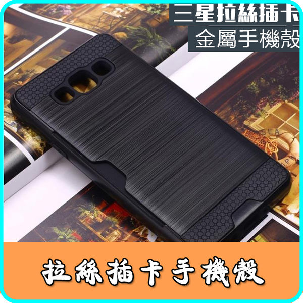 三星 Galaxy A3 4.5 吋 包邊 防摔 保護殼 拉絲 插卡 金屬 手機殼 保護套 硬殼 防摔 防震 手機套