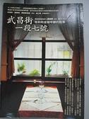 【書寶二手書T4/短篇_FQI】武昌街一段七號-他和明星咖啡廳的故事_簡錦錐