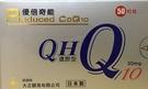 優倍奇能膠囊 Reduced CoQ10...