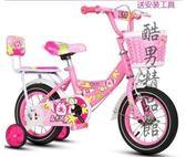 兒童自行車2-3-4-6-7-8-9-10歲寶寶腳踏單車童車女孩男孩小孩公主CY 酷男精品館