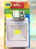 【堡明 按壓式照明燈】551964 照明燈 居家照明用具 照明工具【八八八】e網購