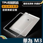 HUAWEI MediaPad M3 半透糖果色清水套 軟殼 超薄防滑 矽膠套 保護套 平板套 保護殼 華為