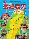 書立得-臺灣歷史一本通(平裝版)