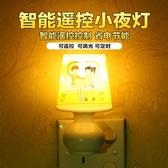 遙控LED創意小夜燈插電臥室節能床頭燈嬰兒餵奶迷你調光夢幻夜光