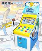 【娛樂類】極地獵人(趣味娛樂街機系列) 大型電玩機販售、寄檯規劃、活動租賃 陽昇國際