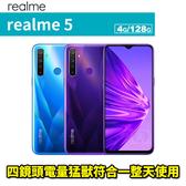 【跨店消費滿$6000減$600】Realme 5 4G/128G 贈9H玻璃貼 6.5吋 八核心 智慧型手機 免運費