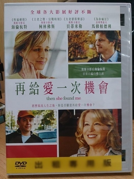 挖寶二手片-Y74-041-正版DVD-電影【再給愛一次機會】-海倫杭特 柯林佛斯