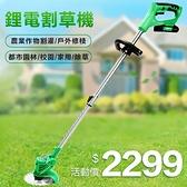 24V鋰電割草機 打草機電動割草機多功能除草機家用充電割草機 夏季新品