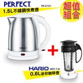 6/16-6/20 加碼送 PERFECT 1.5L不鏽鋼快煮壺 PR-5101 贈 HARIO 冷水咖啡壺 MCP-7-B