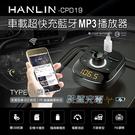HANLIN-CPD19 車用新PD快充藍牙MP3