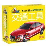 交通工具:FOOD超人聰明認知大圖卡