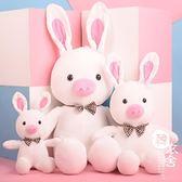 錄音娃娃 - 原來是美男毛絨玩具豬兔子公仔錄音豬兔子創意可愛兔兔布娃娃正版【韓衣舍】