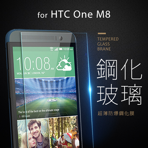 HTC One M8 手機 鋼化膜 玻璃保護貼 防爆膜 高清 超薄 保護貼 9H硬度 防水防刮 2.5D 螢幕