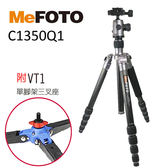 MEFOTO 美孚 C1350Q1 魅途系列 碳纖維 反折可拆式 靚彩 攝影腳架 金屬鈦 附VT1單腳支撐架 (勝興公司貨)