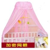 兒童蚊帳 兒童童床蚊帳罩帶支架新生寶寶bb開門式宮廷蕾絲加密透氣通用落地 TW【元氣少女】