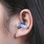 耳塞 耳罩 宿舍 工作 降噪 隔音 附收納盒 可水洗 矽膠 傘狀軟式耳塞 ◄ 生活家精品 ►【F16】