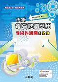 丙級電腦軟體應用學術科通關123