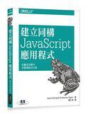 (二手書)建立同構 JavaScript 應用程式