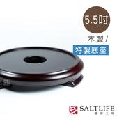【鹽夢工場】鹽燈特製底座- 5.5 吋