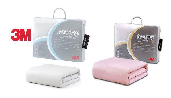 3M 新絲舒眠涼透被 (5x6)--灰色 --粉色←此商品無法寄超取~請選宅配←