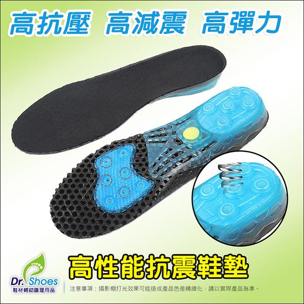 高性能抗震鞋墊 足弓支撐緩衝減震腳跟墊 吸收行走衝擊產生的震盪 ╭*鞋博士嚴選鞋材*╯