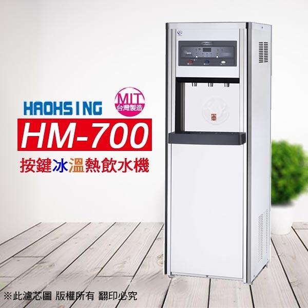 水蘋果居家淨水~加贈2年份濾心~ 豪星 HM700 數位式冰溫熱三溫飲水機(內置五道RO純水機)