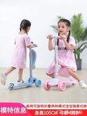 滑板車兒童1-2-3-6-12歲小孩三合一溜溜車可坐可騎男女寶寶滑 麥吉良品YYS