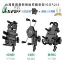 五匹 MWUPP 台灣專用版 金屬 摩托車架 後照鏡版 打檔車 機車手機支架