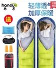 睡袋大人睡袋戶外四季便攜超輕防寒露營單人冬季室內冬天的加厚保暖秋 LX新品