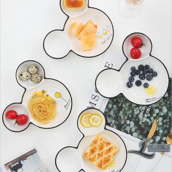 餐盤陶瓷寶寶米奇盤可愛兒童餐具分格早餐盤飯盤【邻家小鎮】