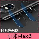 【萌萌噠】Xiaomi 小米max3 / mix2s 高清防爆 防刮 後攝像頭 保護貼  鏡頭保護膜 全覆蓋 鏡頭膜
