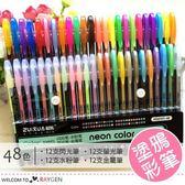 學生文具閃光螢光彩色中性筆 48色塗鴉標記筆