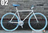 死飛自行車24/26寸成人男女學生單車活飛公路賽倒剎實心充氣 魔方數碼館WD