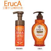 ERUCA 艾露卡 12精粹抗老護膜洗髮精/蓬髮精華慕斯 兩款可選【小紅帽美妝】