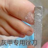 指甲銼打磨條大號不銹鋼修甲銼刀挫灰甲厚指甲腳趾甲專用搓磨甲器    「伊衫風尚」