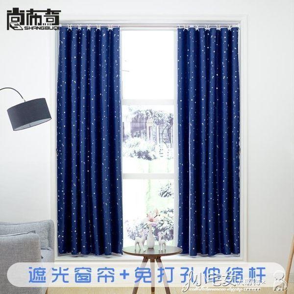 窗簾 簡易窗簾遮光簾免打孔安裝窗簾成品小短簾出租房用宿舍簡約伸縮桿 igo 小宅女大購物