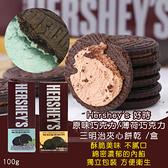 Hershey's好時 原味巧克力/薄荷巧克力三明治夾心餅乾 /盒