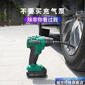 充氣泵 無線車載充氣泵便攜式智慧汽車輪胎打氣泵家車用小轎車電動打氣筒 城市科技