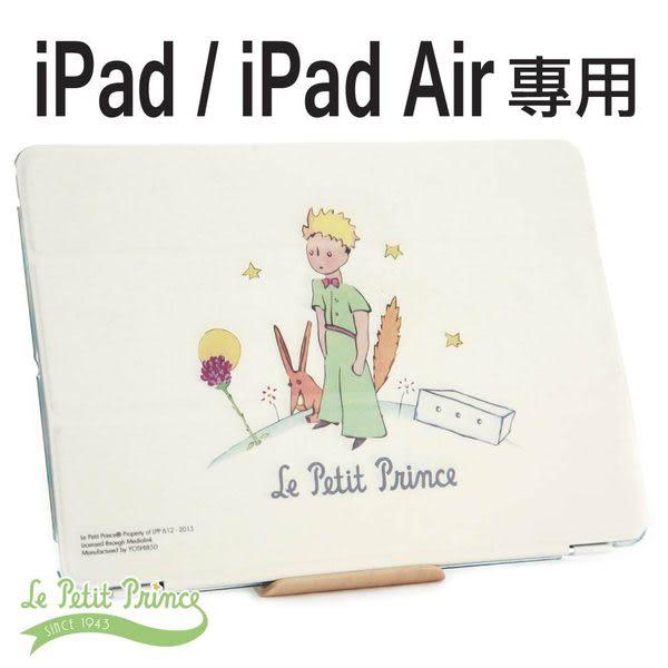 小王子【狐狸朋友】系列:《 iPad / iPad Air》水晶殼+Smart Cover(磁桿)