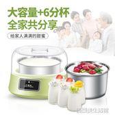 酸奶機家用全自動迷你自制6分杯宿舍小型發酵機 igo